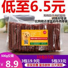 狗狗牛肉条宠jo3零食高钙ce迪金毛500g/克 包邮