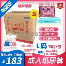 盛安康jp的纸尿裤Lfl码共80片产妇失禁非尿片护理片