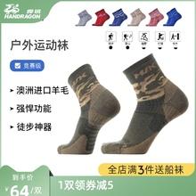悍将美jp奴速干户外fl登山袜耐磨戈壁沙漠男女迷彩袜
