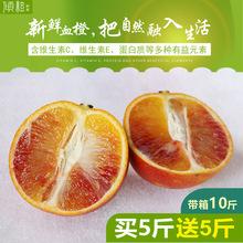 开州��jp纽荷尔柳橙ku橙孕妇橙红心橙塔罗科橙玫瑰香