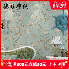 复古美jp壁纸家用田ob无纺布客厅卧室背景墙欧式墙纸花朵奢华