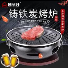 韩国烧jp炉韩式铸铁ob炭烤炉家用无烟炭火烤肉炉烤锅加厚