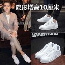 潮流白jp板鞋增高男obm隐形内增高10cm(小)白鞋休闲百搭真皮运动