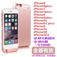 适用于jphone5ob7/8背夹充电宝苹果6p/8p电池5/5s/se专业无线