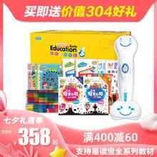 [jpwh]易读宝点读笔E9000B