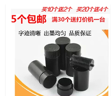 5个包jp 墨轮 1wh标价机油墨 MX-6600墨轮 标价机墨轮