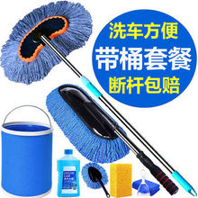 纯棉线jp缩式可长杆xq子汽车用品工具擦车水桶手动