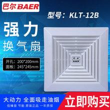 巴尔8jq家用厨房开qz吸顶吊顶排风浴室卫生间换气KLT-12B