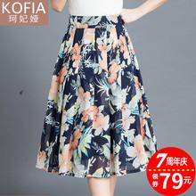 (小)碎花jq纺半身裙女rf0新式夏季显瘦裙子中长式高腰a字百褶伞裙