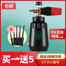 GS吉jqPA泡沫喷rf高压水枪带壶工具汽车发泡器气压式神器喷枪