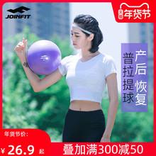 joijqfit普拉zp孕妇产后健身球运动球初学者宝宝(小)号瑜伽(小)球
