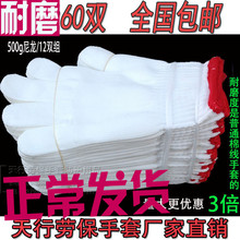 [jqzfw]尼龙手套加厚耐磨丝线手套