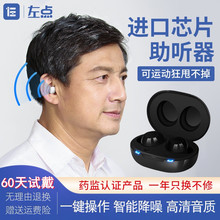 左点光jr夫助听器老k2耳背无线隐型老年的助听器