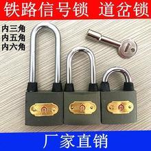 通开铁jr信号锁铁路qp钥匙挂锁内六角内五角内三角通用道岔锁