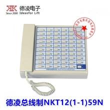 德凌总jr制值班室5gc机NKT12(1-1)59N 对讲系统五方通话