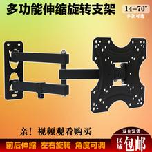 19-js7-32-ah52寸可调伸缩旋转通用显示器壁挂支架