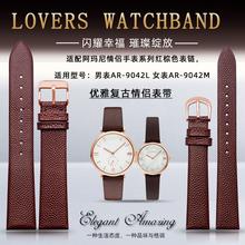 适配代用阿玛尼手表带AR9042M ARjs17042ah薄款柔软复古表链