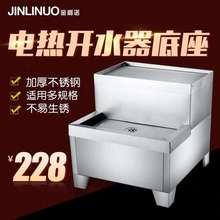 包邮,js十赠一,2ubW,9-12KW,15-21KW,烧热开水器底座支架2