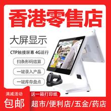 【香港js邮】繁体零dt机一体机便利店pos海外触摸屏点单机