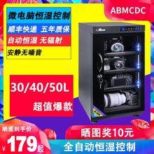 台湾爱js电子防潮箱mt40/50升单反相机镜头邮票镜头除湿柜