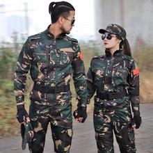 新式迷js服迷彩套装kg特种兵猎的军训林地军装作战训练服春季