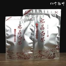 福鼎白js散茶包装袋kg斤装铝箔密封袋250g500g茶叶防潮自封袋