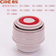 希乐家js热水瓶开水kg装内塞不锈钢保温壶内盖子通用开关配件
