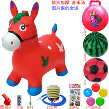 宝宝音js跳跳马加大jj跳鹿宝宝充气动物(小)孩玩具皮马婴儿(小)马