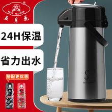 五月花js水瓶家用保jj压式暖瓶大容量暖壶按压式热水壶