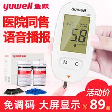 鱼跃血js测试仪家用sp精准测血糖的仪器580/590试纸条糖尿病
