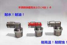 不锈钢Pjs1 PV气sp插接头 高温耐腐蚀气动快速接头 1/2-8MM