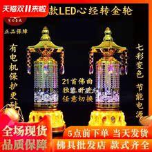 大悲咒js塔LED七sp供灯心经电动转经轮 转经筒佛灯佛曲