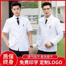 白大褂男医js服夏天季短tq半袖长袖实验口腔白大衣薄款工作服