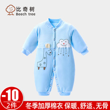 新生婴js衣服宝宝连jx冬季纯棉保暖哈衣夹棉加厚外出棉衣冬装