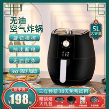 空气炸jt家用新式特qp能大容量全自动电炸锅低脂无油