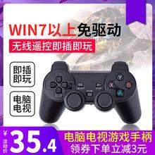 无线UjtB电脑电视xhxPC通用游戏机外设机顶盒双的手柄笔记本街机