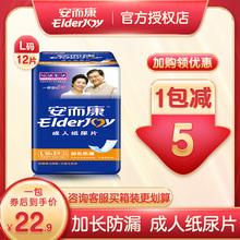 安而康ju年纸尿片老lb010安尔康成的老的用男女尿不湿大号12片