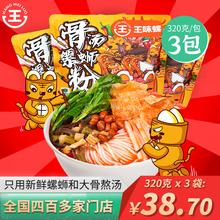 【旗舰ju】王味螺柳lb0g*3袋广西特产骨汤螺狮螺丝粉包邮