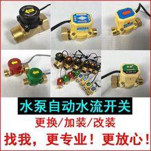 水泵自ju启停开关压lb动屏蔽泵保护自来水控制安全阀可调式