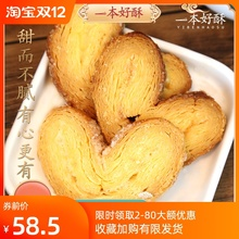 一本好酥蝴蝶酥上海特产零食糕ju11饼干伴lb礼品独立包装