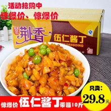 荆香伍ju酱丁带箱1lb油萝卜香辣开味(小)菜散装咸菜下饭菜