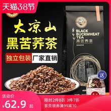 虎标黑ju荞茶350lb凉山全颗粒黑苦荞茶(小)袋装搭大麦茶叶