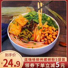 【5包特价ju300克*lb线粉方便速食正宗柳州酸辣粉3包装