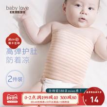 babjulove婴lb围护脐带宝宝肚兜纯棉四季超弹新生儿防着凉2条