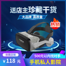 千幻魔juVR眼镜电lb一体机玩游3D用现实全景游戏大屏手机专用