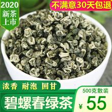 云南碧螺春绿茶2020年新茶特级浓香ju15云南绿lb叶500g散装