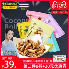 泰国进juSutheln泰美椰子味蛋卷零食礼盒椰子卷整箱椰奶鸡蛋卷