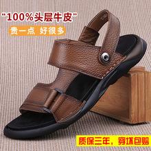 外贸男ju鞋真皮夏季un沙滩鞋按摩底防滑凉拖鞋两穿头层厚底鞋