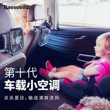 倍思车载风扇12Vju6车用强力itV车内空调降温USB后排(小)电风扇