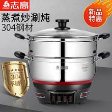 特厚3ju4不锈钢多th热锅家用炒菜蒸煮炒一体锅多用电锅